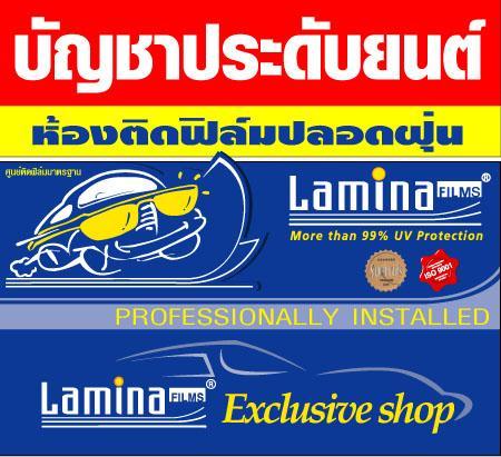 ศูนย์ติดตั้งฟิล์มรถยนต์ มาตรฐาน LAMINA Exclusive Shop